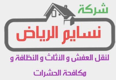 نسايم الرياض للنظافة العامة